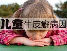 导致小儿牛皮癣的病因?