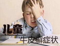 儿童常见的牛皮癣症状有哪些?
