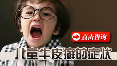 儿童银屑病症状