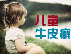 儿童银屑病患者治疗难点是什么