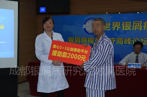 四川电视台:世界银屑病日 关爱银屑病患者