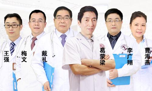 好消息!北京银屑病名医葛蒙梁惊喜来蜀会诊