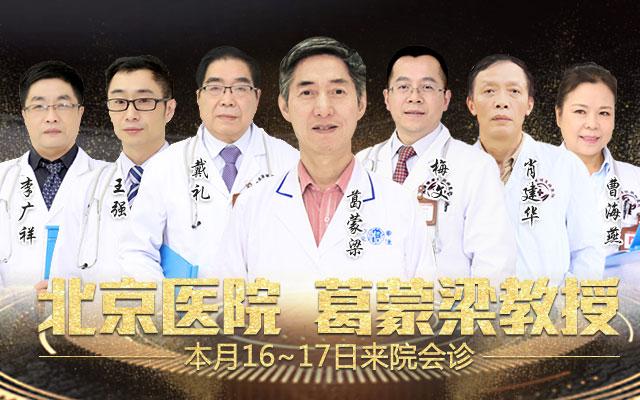 暖冬行动·名医送健康—特邀北京医院葛蒙梁教授联合会诊