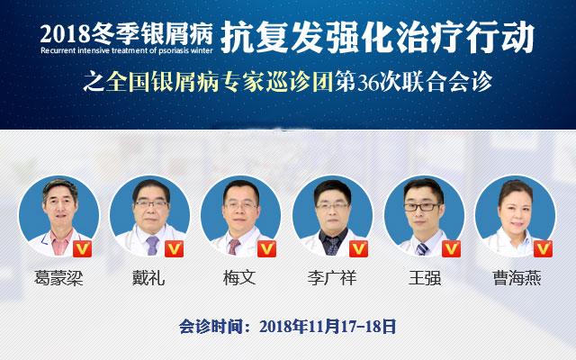北京三甲医皮肤科葛蒙梁教授携手我院专家团联合会诊